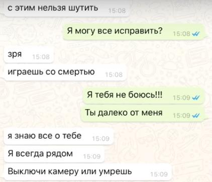 Страшные ответы Момо