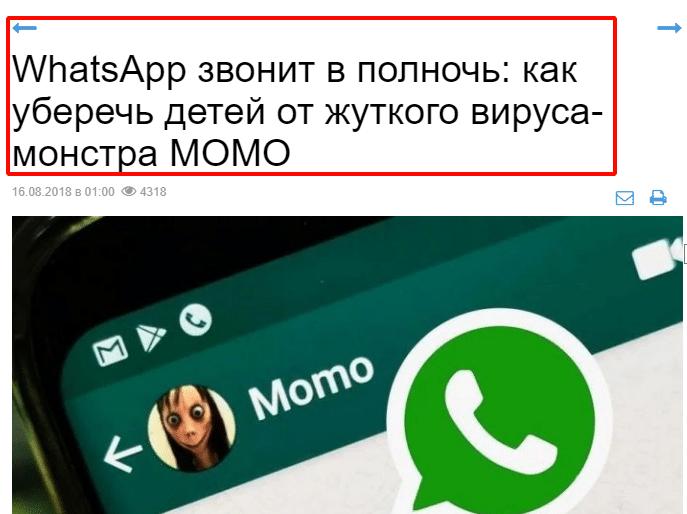 Новости про Momo