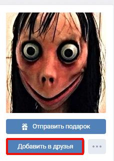 Момо Вконтакте