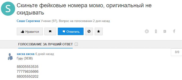 Фейковые телефонные номера Momo