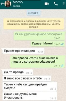 Сообщения для Момо
